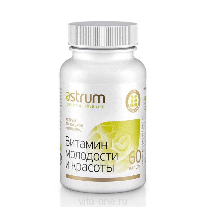 Аструм Токоферол Комплекс (ВИТАМИН МОЛОДОСТИ) Astrum (Аструм) 60 капсул