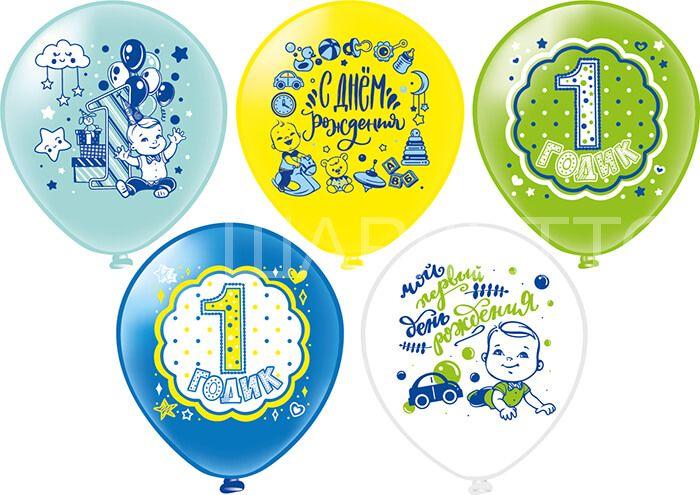 """Шары """"С днём рождения! 1годик!"""" для мальчика"""