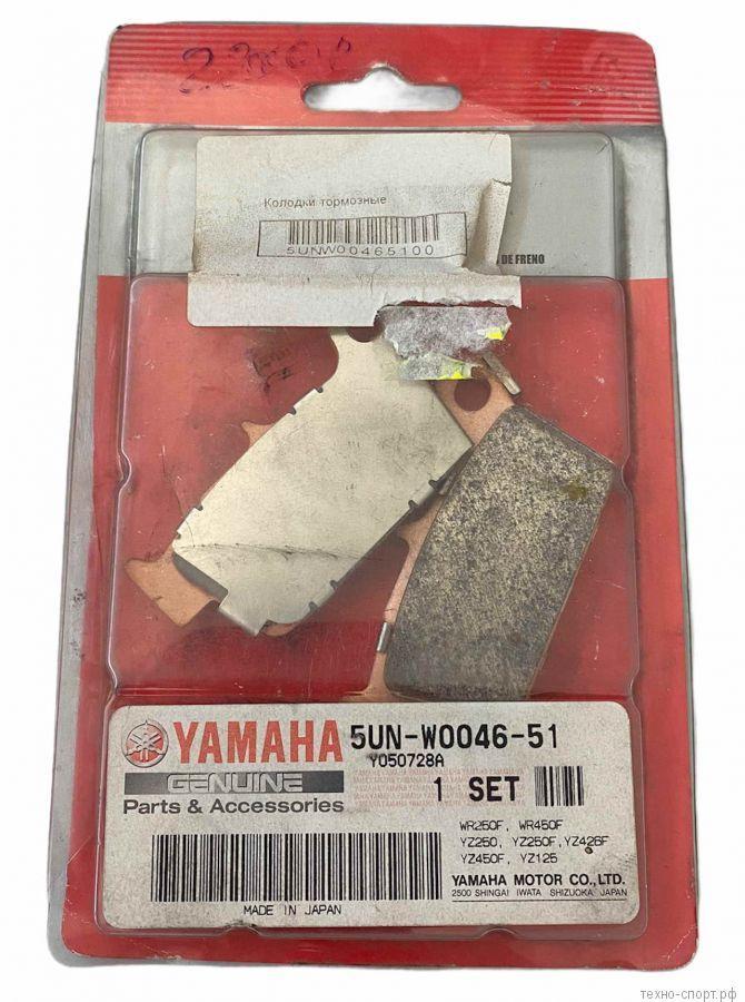 Колодки тормозные задние WR450F  арт. 5UNW00465100