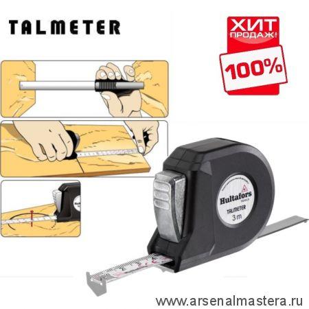 Рулетка многофункциональная Hultafors Talmeter 3м 16мм Di 708037 М00003107 ХИТ!