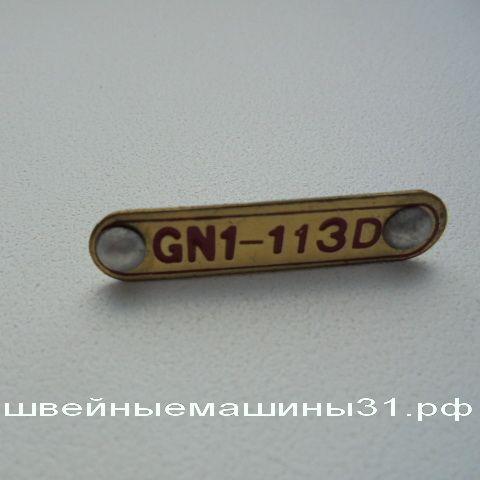 Лейбл GN 1-113D       цена 100 руб.