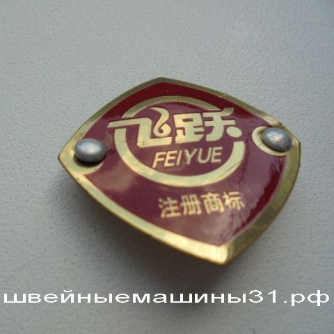Лейбл FEIYUE    цена 100 руб.