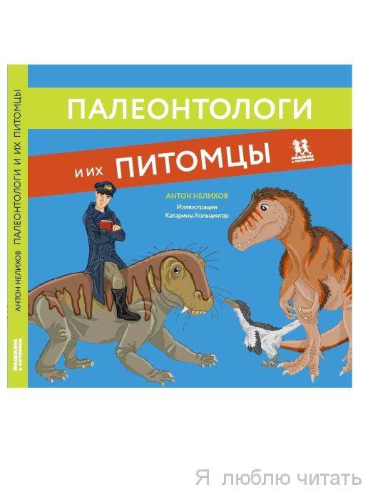 Палеонтологи и их питомцы