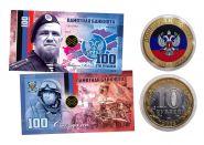 10+100 РУБЛЕЙ — НОВОРОССИЯ - МОТОРОЛА,НАБОР МОНЕТА+БАНКНОТА