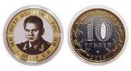 10 рублей,ШОЙГУ С.К. - МИНИСТР ОБОРОНЫ, гравировка
