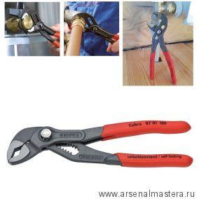 """Ключ """"КОБРА"""" универсальный переставной (высокотехнологичные сантехнические клещи) KNIPEX Cobra 8701150"""