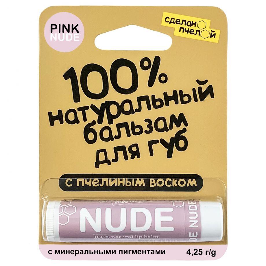 """100% натуральный бальзам для губ с пчелиным воском и минеральными пигментами """"NUDE"""""""
