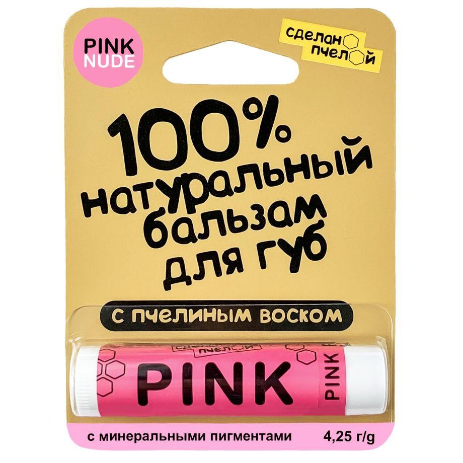 """100% натуральный бальзам для губ с пчелиным воском и минеральными пигментами """"PINK"""""""