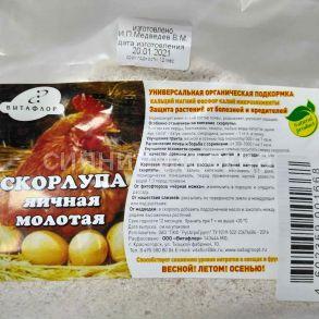 Скорлупа яичная молотая, 2 кг