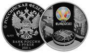 3 рубля 2021 СЕРЕБРО - Чемпионат Европы по футболу 2020 года (UEFA EURO 2020)
