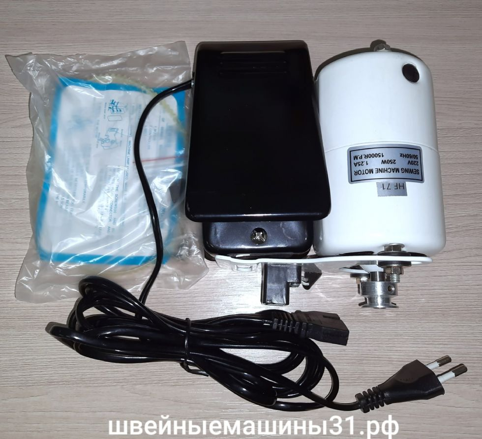 Электропривод для швейной машины 250 Вт. HF 71     цена 2900 руб.