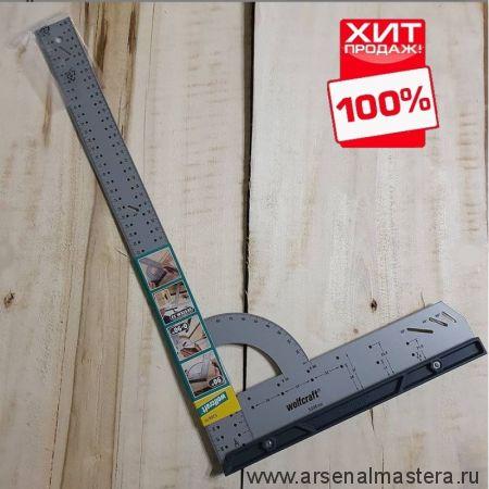 Угольник столярный разметочный, многофункциональный стальной 280 х 500 мм Wolfcraft 5206000 ХИТ!