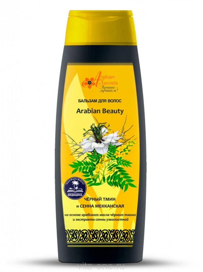 Бальзам для волос Чёрный Тмин и Сенна Мекканская Arabian Secrets (Арабиан Сикретс) 400 мл