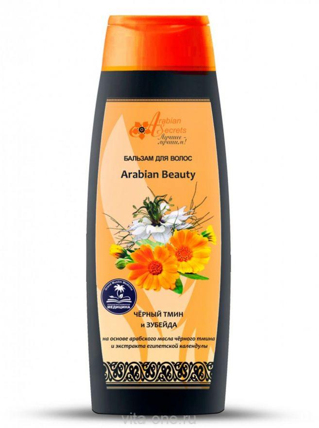 Бальзам для волос Чёрный Тмин и Зубейда Arabian Secrets (Арабиан Сикретс) 400 мл