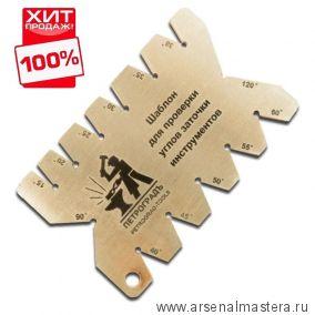 Угломер ПЕТРОГРАДЪ для проверки углов заточки стамесок М00016605 ХИТ!