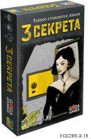 3 Секрета