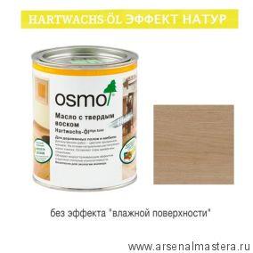 Цветное масло с твердым воском прозрачное шелковисто - матовое Osmo Hartwachs-Ol Effekt Natural Эффект натур 3044 Цвет необработанной древесины 0,75 л