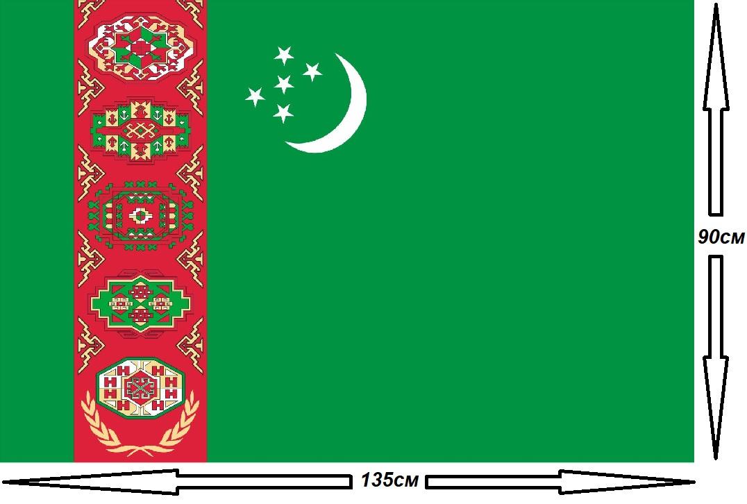 Флаг Туркменистана 135х90см.