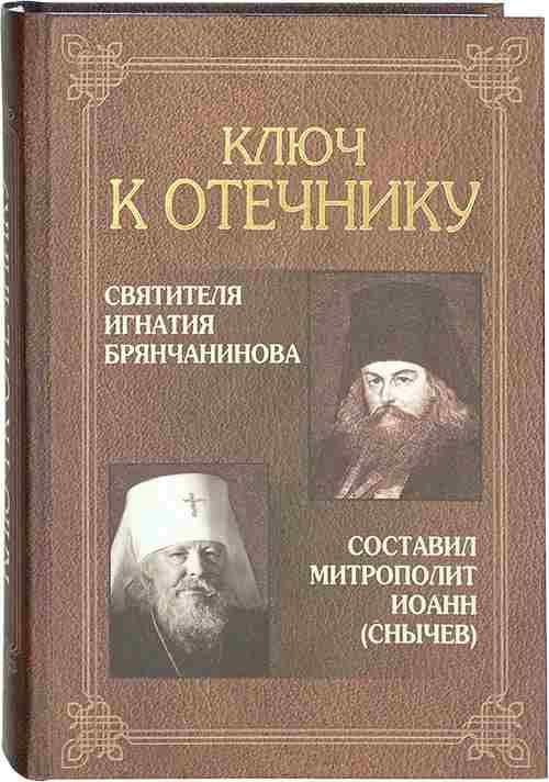 Ключ к Отечнику Святителя Игнатия Брянчанинова .