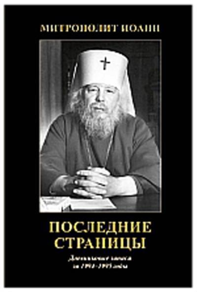 Последние страницы. Дневниковые записи за 1994-1995 годы. Митрополит Иоанн (Снычев)  Православная книга для души.