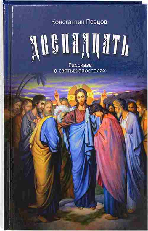 Двенадцать. Рассказы о святых апостолах  (книга для души)