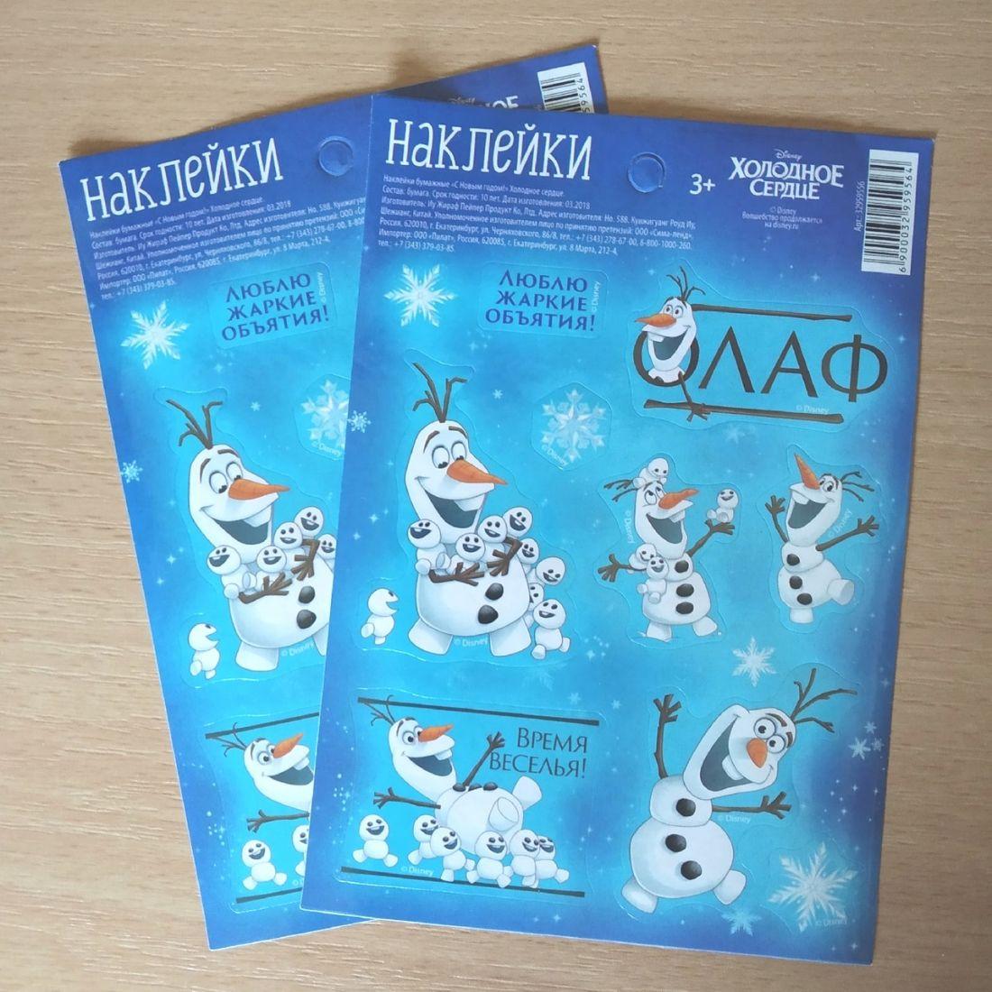 Наклейки Олаф сувенир в подарок детям на празднике Холодное сердце