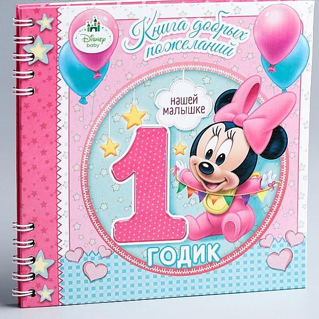 Книга пожеланий 1 год Малышка Минни