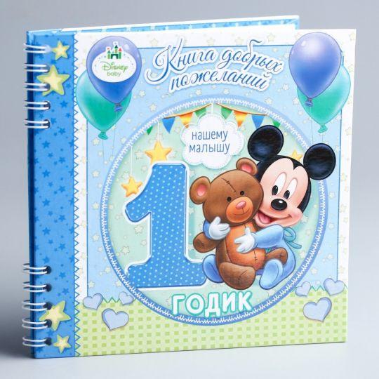 Книга пожеланий 1 год Малыш Микки