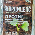 KORDICEPS-MIKOPRO  (pochvennyj) , 50 g