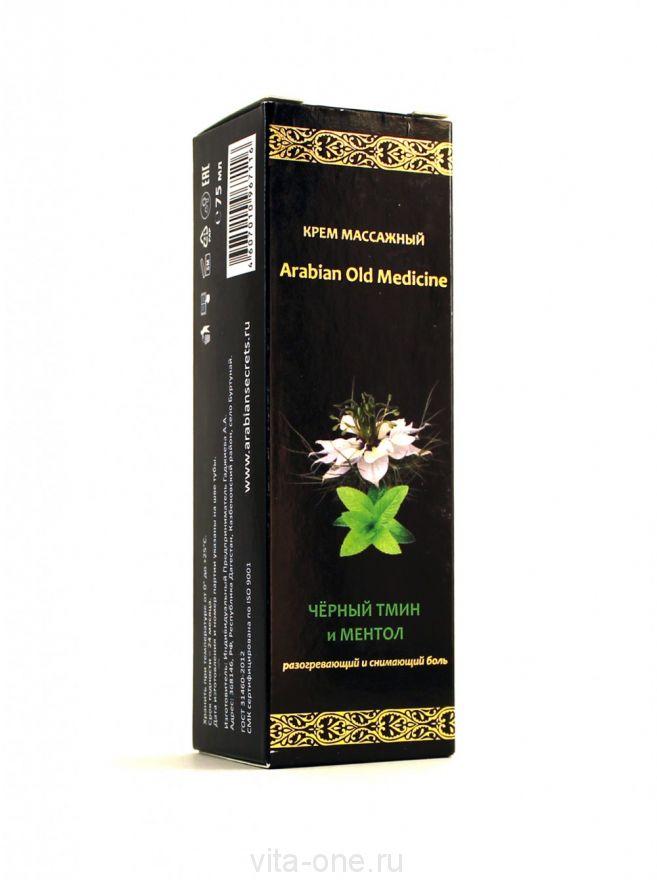 Крем массажный ЧЁРНЫЙ ТМИН и МЕНТОЛ Arabian Secrets (Арабиан Сикретс) 75 мл