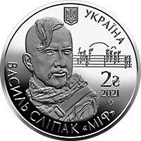 Василий Слипак 2 гривны  Украина 2021