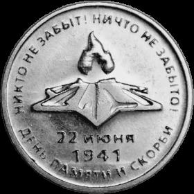 80 лет со дня начала Великой Отечественной войны 3 рубля Приднестровье 2021