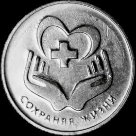 Сохраняя жизни 3 рубля Приднестровье 2021