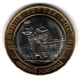 10 рублей 2020 ммд Нижний Новгород