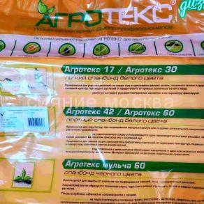 "Укрывной материал Агротекс 42 ""UV"" (спанбонд белый), 3,2х10 м"