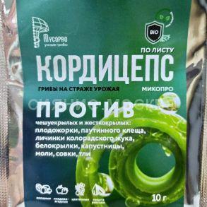 КОРДИЦЕПС-МИКОПРО (по вегетации), 10 г