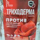 BioFungicid Trihoderma-Mikopro , 50 g