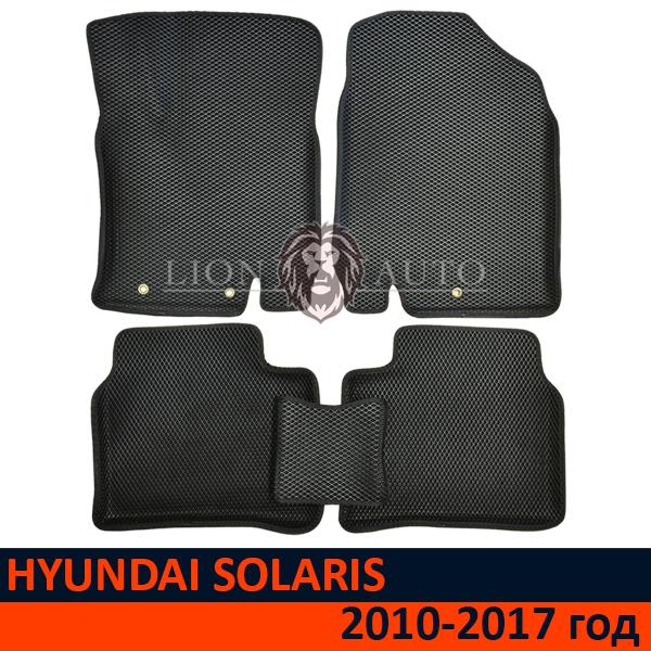 EVA коврики 3D на HYUNDAI SOLARIS 1 (2010-2017г)