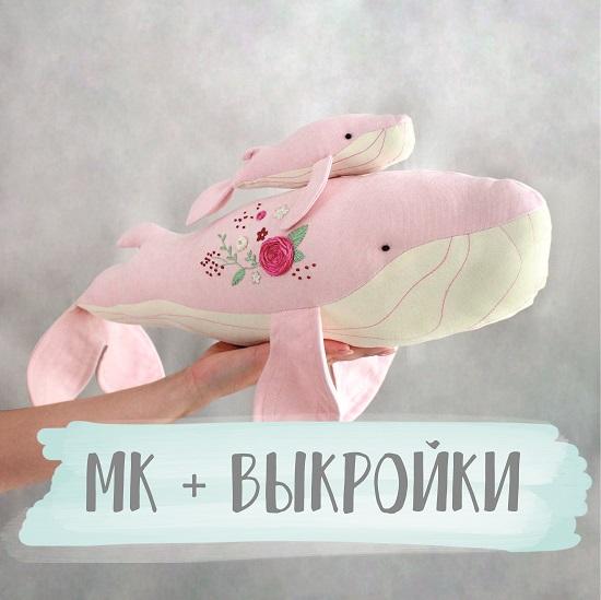 Мастер Класс + выкройка Розовый кит Юта с детенышем