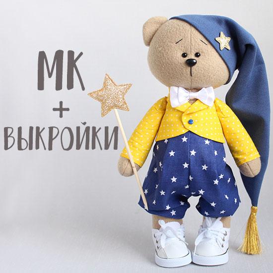 Мастер Класс + Комплект выкроек Мишка Зведочёт