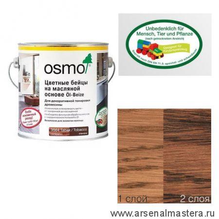 Цветные бейцы на масляной основе для тонирования деревянных полов Osmo Ol-Beize 3516 ятоба прозрачный / интенсивный 2,5 л