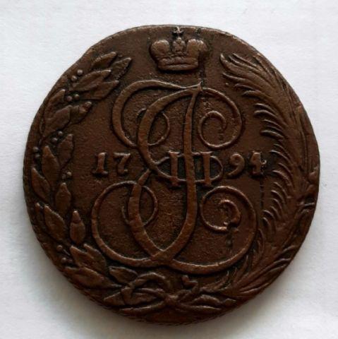 5 копеек 1794 КМ Екатерина II AUNC- XF