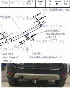 Фаркоп (тсу) Oris (Bosal), тяга 1.5т., для 4WD