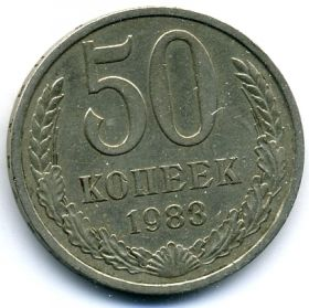 50 копеек 1983