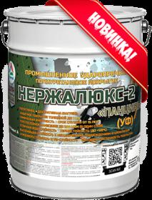 Эмаль Промышленная Краско Нержалюкс-2 Панцирь (УФ) 5кг Ударопрочная, Полиуретановая для Изделий с Экстремальными Нагрузками