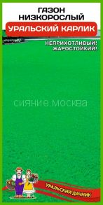 Газон низкорослый Уральский Карлик (Уральский Дачник)