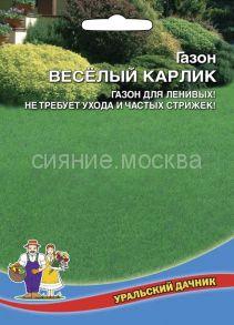Газон карликовый Веселый Карлик (Уральский Дачник)