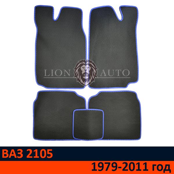 EVA коврики на ВАЗ 2105 (1979-2011г)