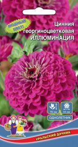 Цинния георгиноцветковая Иллюминация (Уральский Дачник)