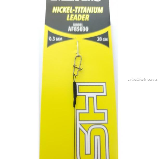 Поводок Anglerfish Nikel-Titanium Leader 0.3mm 15 cm, 1шт
